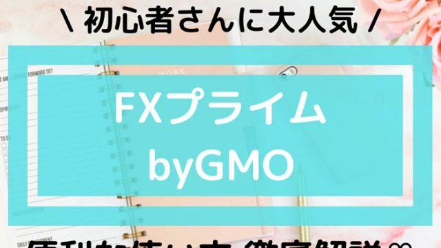 FXプライムbyGMO 評判